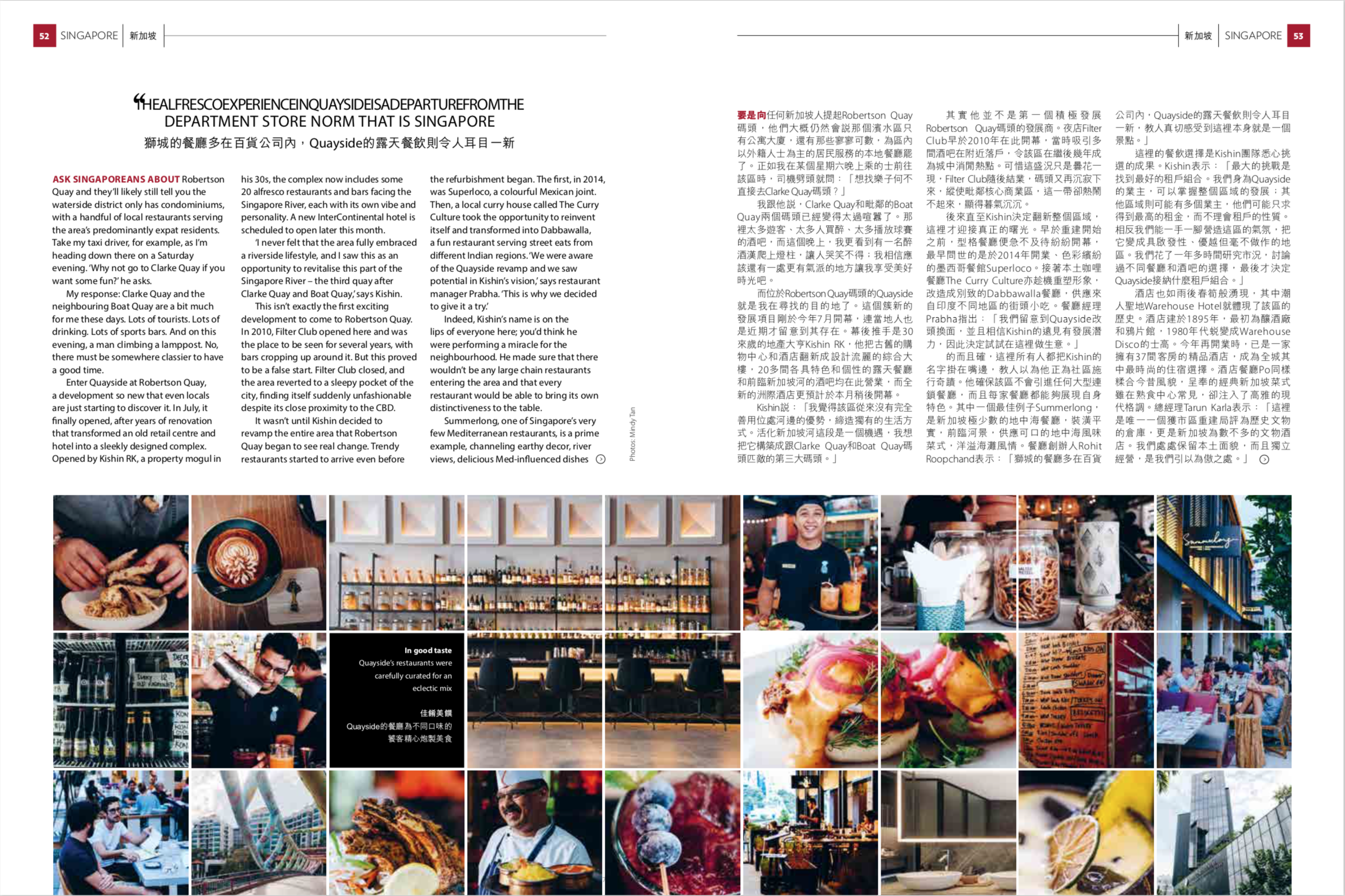 Published work for Cathay Pacific magazine